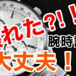 都内で素早く行ける最も安心の時計修理店-原宿