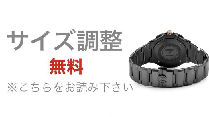 腕時計ベルトのサイズ調整無料