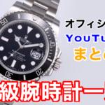 YouTube動画で見る超高級腕時計ブランド14選