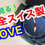 ジュネーブ生まれの完全スイス製!色でみるNOVE腕時計