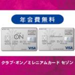 【PR】PTがダブルで貯まるお得なクレジットカード