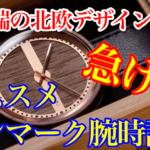 【北欧デザイン】VEJRHOJ-巨匠が生んだデンマーク腕時計公式通販