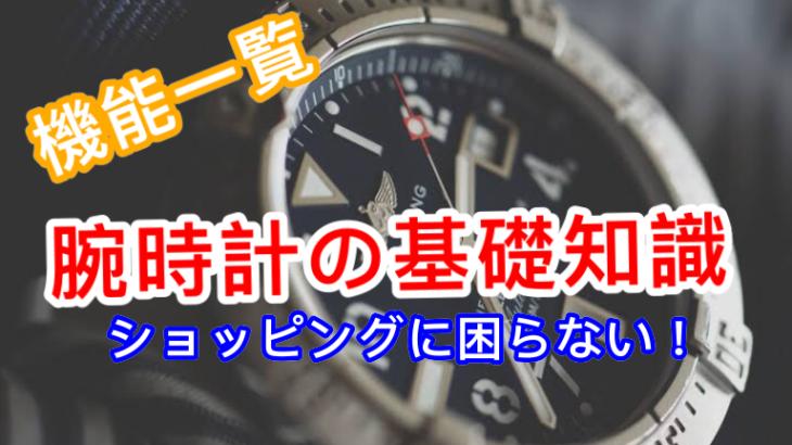 【基礎知識】腕時計の主な機能種類一覧