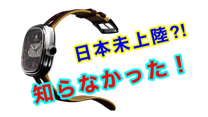 【知らない⁈】日本未上陸腕時計ブランド4社
