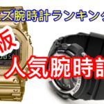 通販メンズ腕時計ランキングから鉄板人気モデル4選