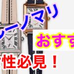 【おすすめレディース腕時計】ブルーノマリの極上レザーベルトが可愛い