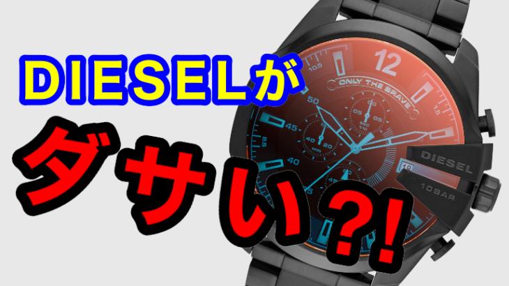 ディーゼルのメンズ腕時計がダサい⁈