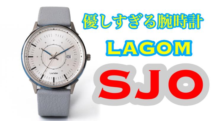 優しすぎる北欧デザイン腕時計-LAGOM SJÖレビュー・口コミ・評価