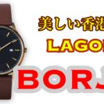 再生可能資源を使用のスウェーデン腕時計‐LAGOM BÖRJA レヴュー・口コミ・評価