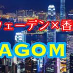 スウェーデン×香港のシンプルな腕時計-LAGOM公式通販