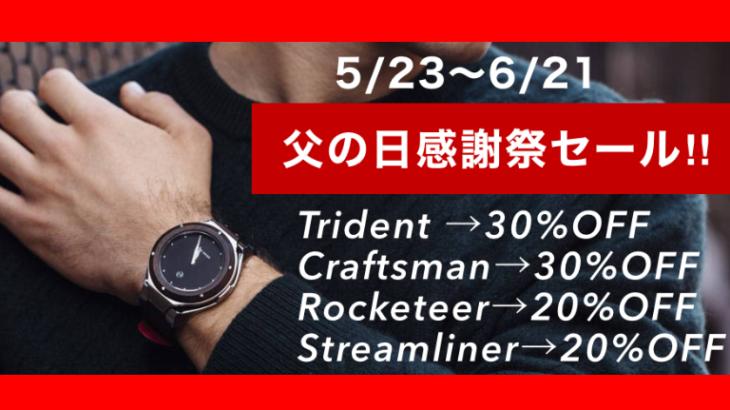 父の日感謝祭大セール-腕時計がお得!