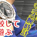 超薄型メンズ腕時計を〇〇と比較
