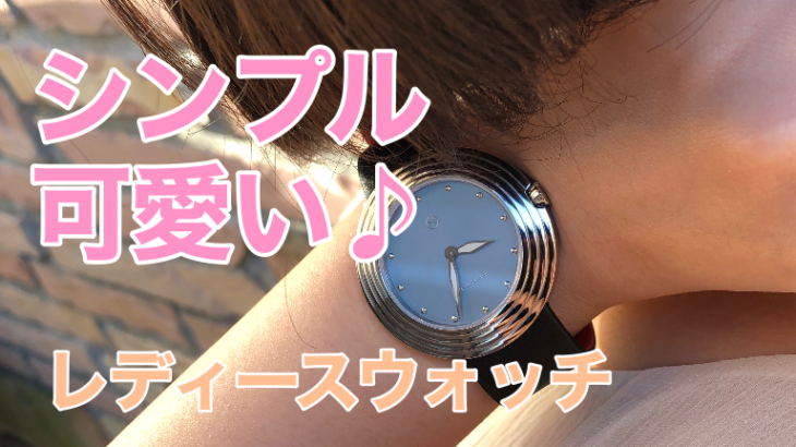 シンプル可愛いレディース腕時計NOVEがおすすめ