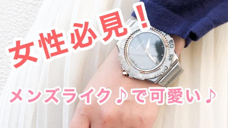 メンズ腕時計好き女性必見の薄型ダイバーズウォッチ
