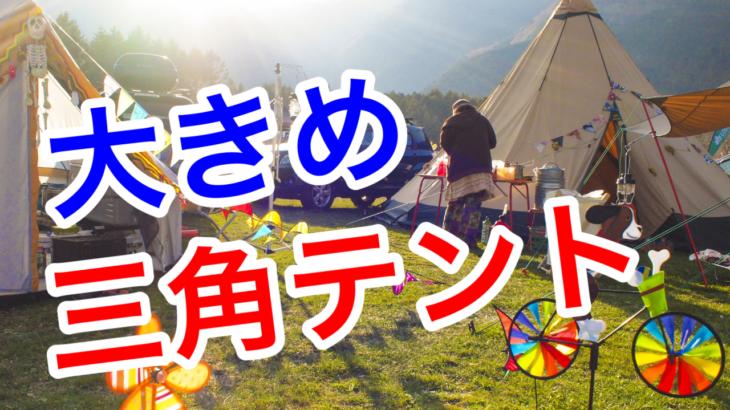 【モノポール型テント】可愛すぎる大きい三角テント発見