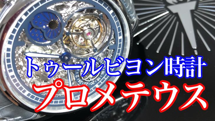 【生写真多数】トゥールビヨン時計プロメテウスの物語が熱い-腕時計レビュー